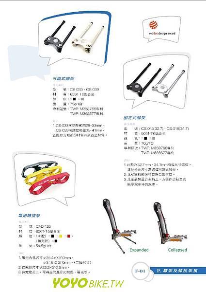 YOYOBIKE產品目錄(上傳用)_頁面_14.jpg