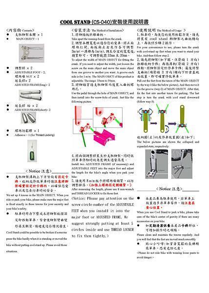 CS-040腳架說明書-中英文版