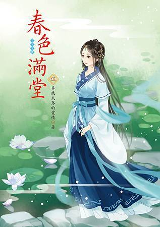 春色滿堂5