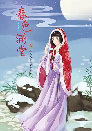 春色滿堂7