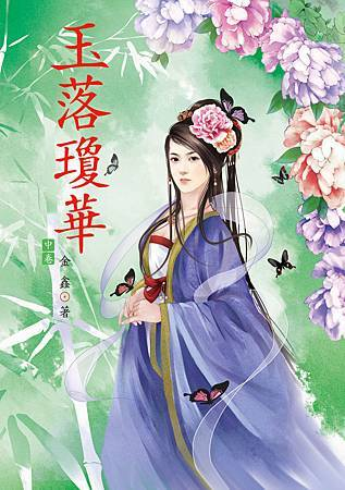 玉落瓊華-中 4713025431754