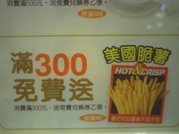 "5X元pizza的最新""促銷""還是""詐欺""?...!?"