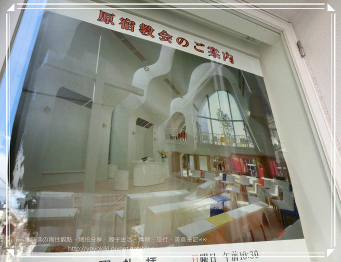 73原宿教會.jpg