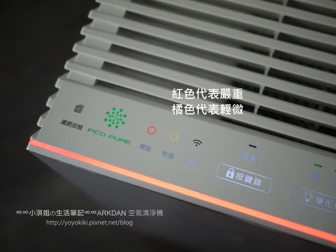 14.1ARKDAN 空氣清淨機APK-MA22C.jpg