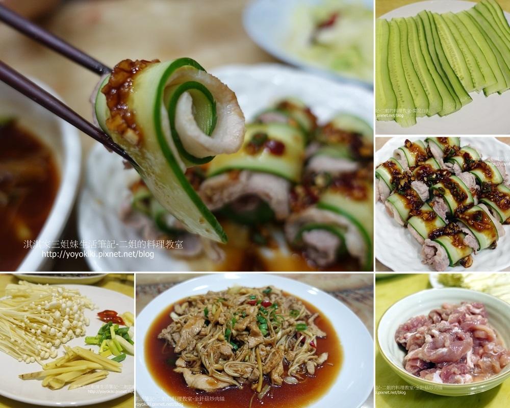 蒜泥白肉+金菇肉絲首圖-1