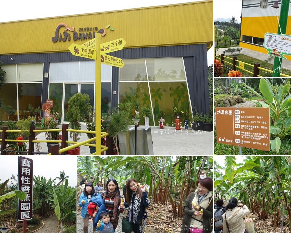 香蕉工廠-0.JPG