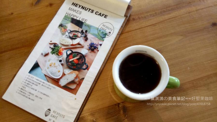 好堅果咖啡2.1.jpg