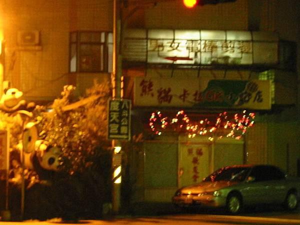 看到熊貓KTV要往左邊走才是望幽谷喔