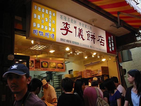 李儀餅店有好吃的芋頭酥
