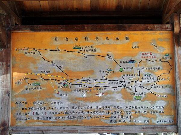 蘇澳鎮觀光地圖