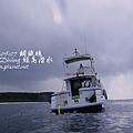 20101002 (1) 鋼鐵礁 p_IMG_3352.jpg
