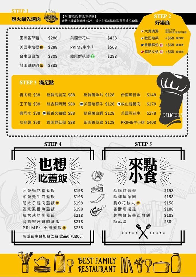 小樂圓親子餐廳菜單2.jpg