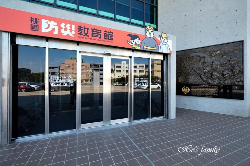 桃園防災教育館1.JPG