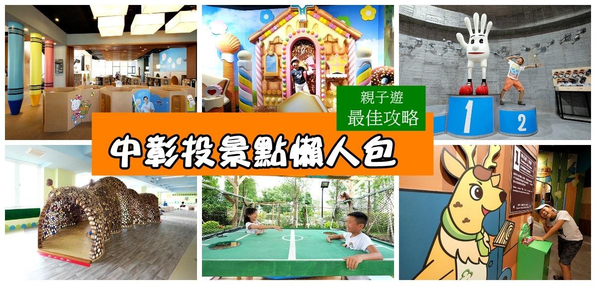 中彰投親子景點.jpg