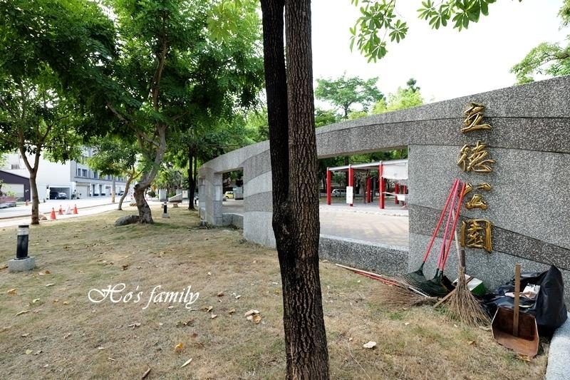 台南立德公園1.JPG