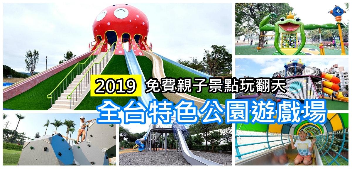 2019全台特色公園.jpg