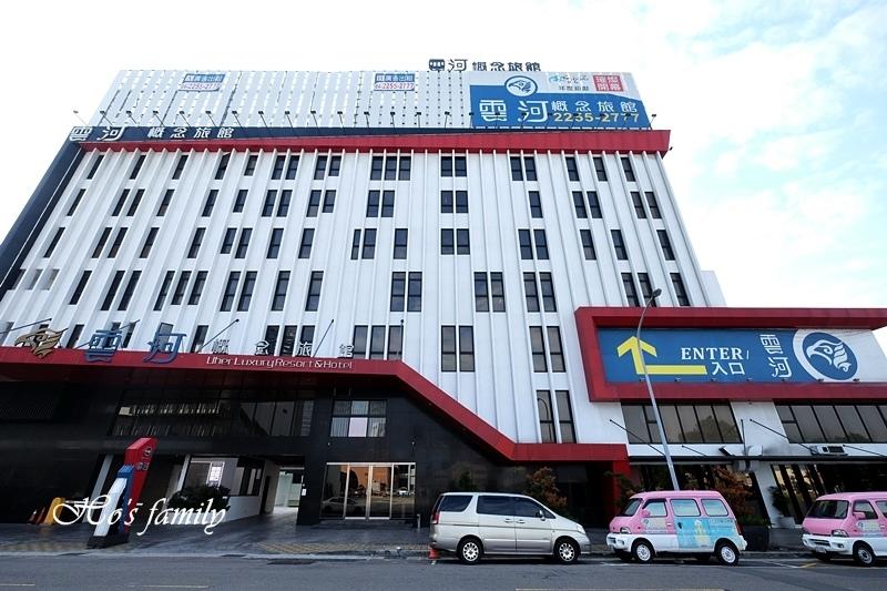 【台中親子住宿】雲河概念旅館1.JPG