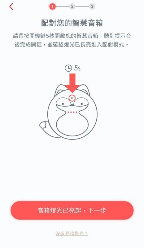 遠傳愛講智慧音箱小狐狸6.jpg