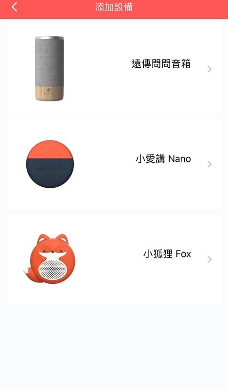 遠傳愛講智慧音箱小狐狸9.jpg