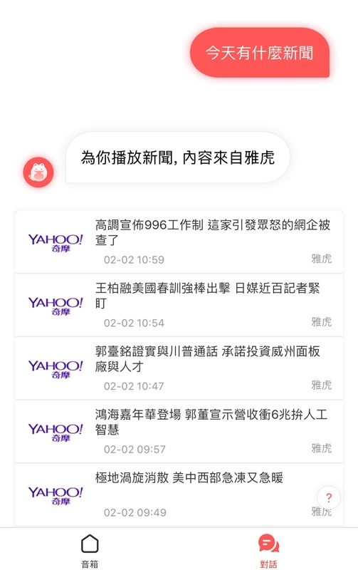 遠傳愛講智慧音箱小狐狸17.jpg