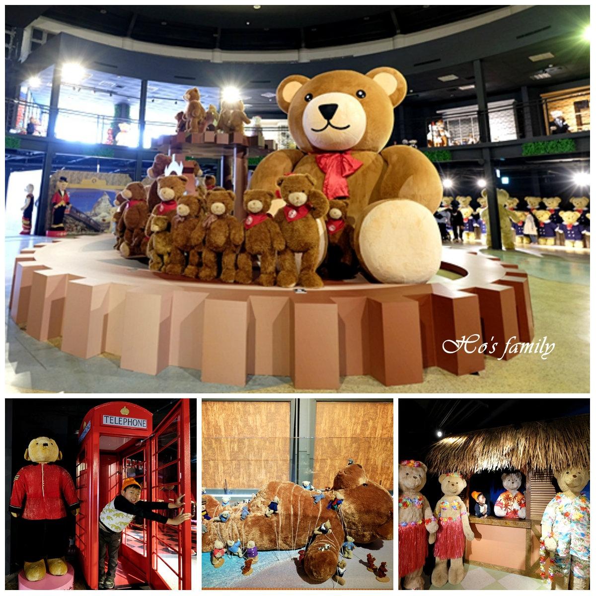 【新竹親子景點】小熊博物館.jpg