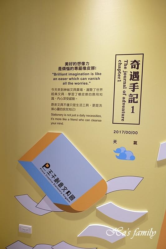 【新北林口親子景點】王子創意文具國5.JPG