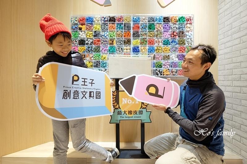 【新北林口親子景點】王子創意文具國17.JPG