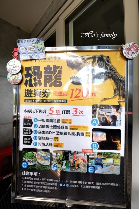 【台南親子景點】樹谷生活科學館3.JPG