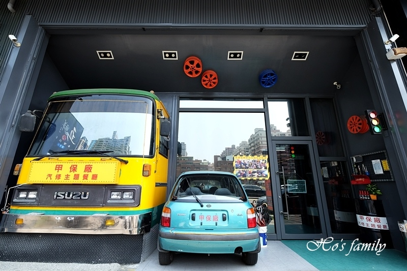【台南安平親子餐廳】甲保廠汽修主題餐廳1.JPG