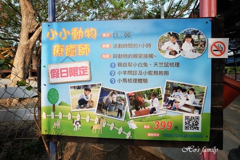 【台南親子景點】樹谷農場33.JPG