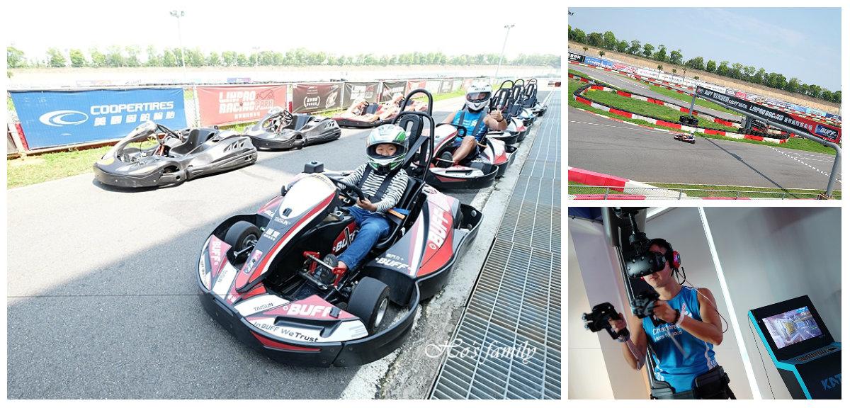 【台中親子景點】麗寶國際賽車場、VR方程式fb.jpg