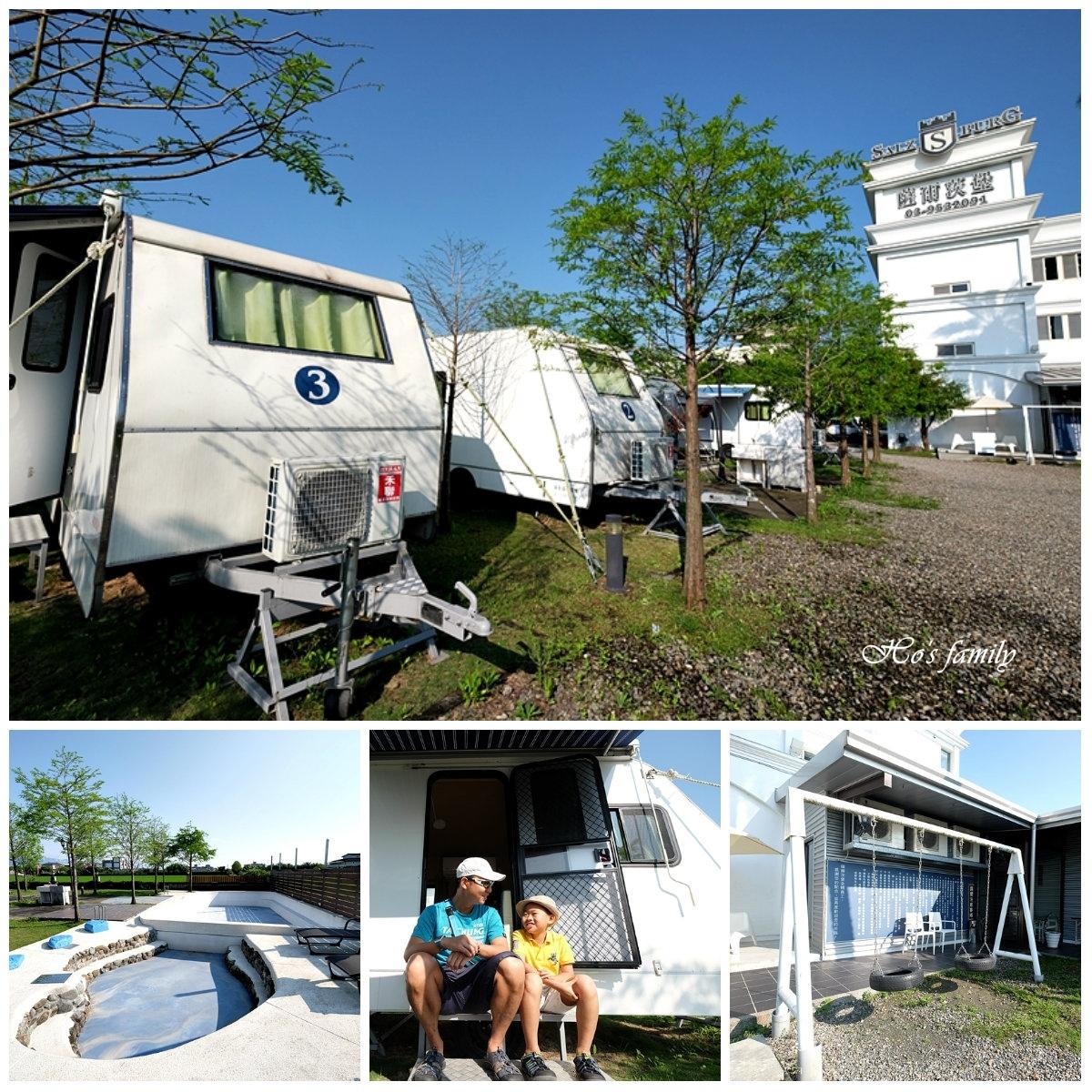 【羅東夜市民宿】薩爾茨堡渡假莊園露營車.jpg