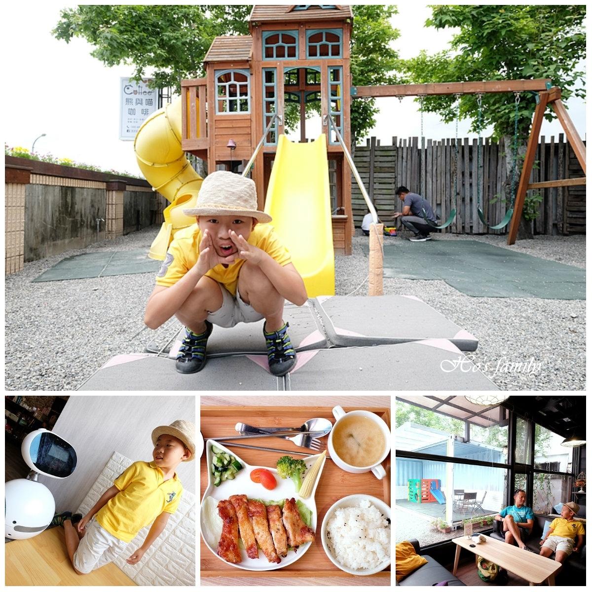 【宜蘭市親子友善餐廳】熊與喵咖啡.jpg