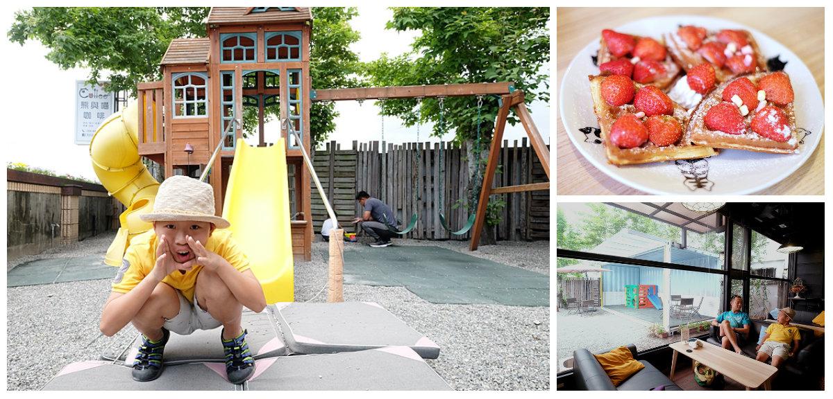 【宜蘭市親子友善餐廳】熊與喵咖啡fb.jpg