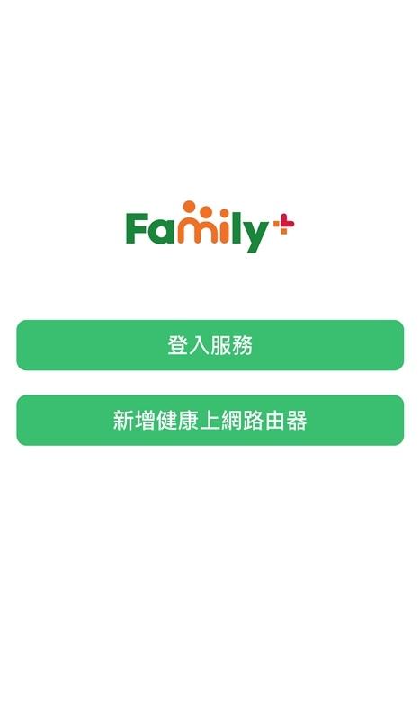 避免沉迷網路!限制小孩上網時間智慧上網5重點~Family+健康上網3.JPG