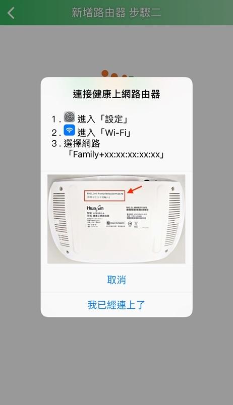 避免沉迷網路!限制小孩上網時間智慧上網5重點~Family+健康上網5.JPG