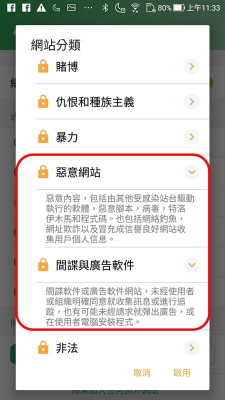 避免沉迷網路!限制小孩上網時間智慧上網5重點~Family+健康上網9.png