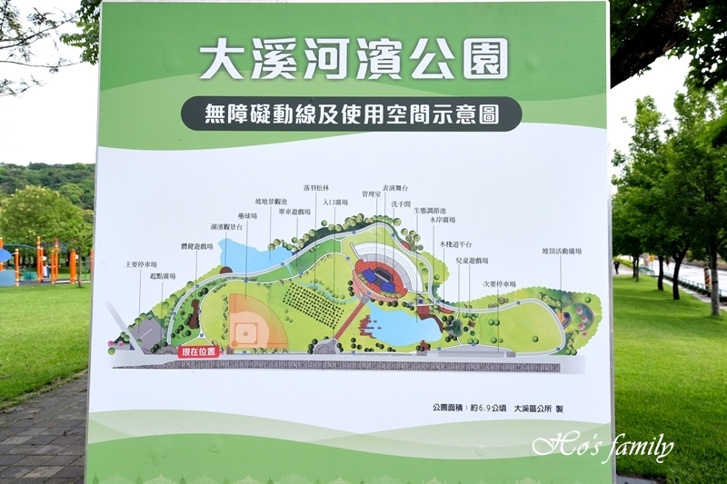 【桃園親子公園】大溪河濱公園2.JPG