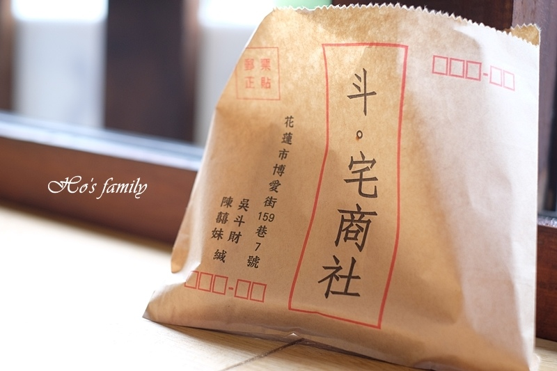 【花蓮美食】斗。宅商社15.JPG