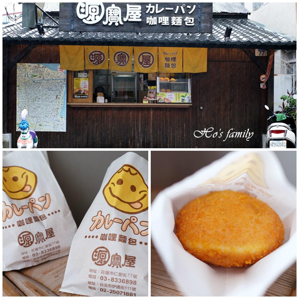 【花蓮美食】源寶屋咖哩麵包.jpg