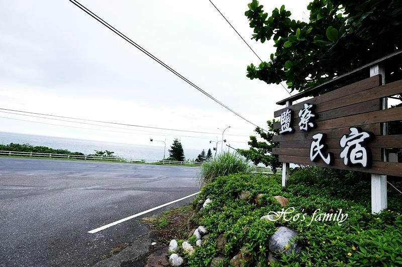 【花蓮親子民宿營地推薦】鹽寮民宿35.JPG