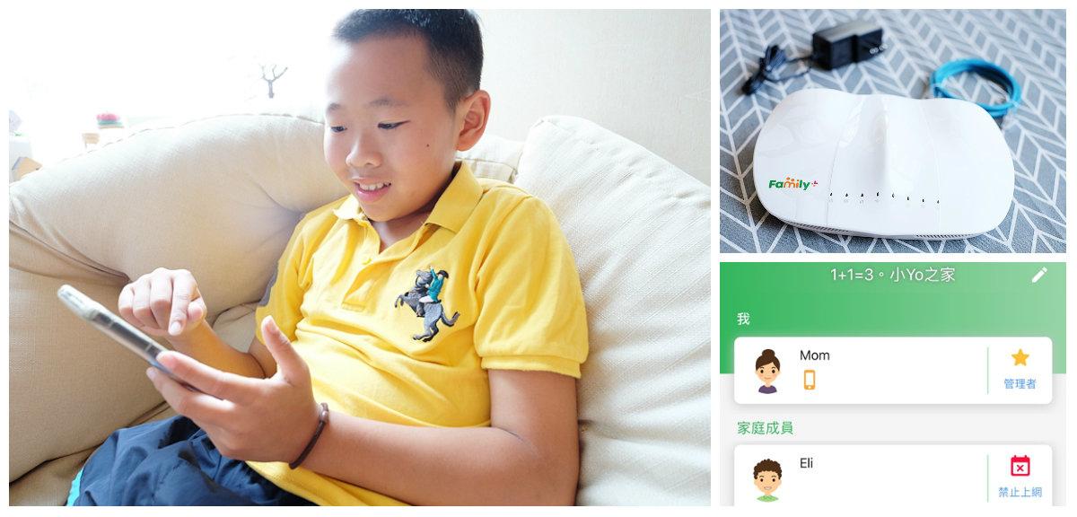 避免沉迷網路!限制小孩上網時間智慧上網5重點~Family+健康上網fb.jpg