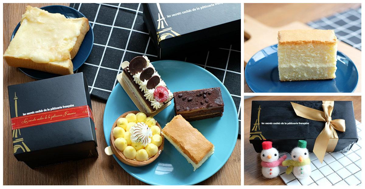 【團購美食下午茶推薦】法國的秘密甜點fb.jpg