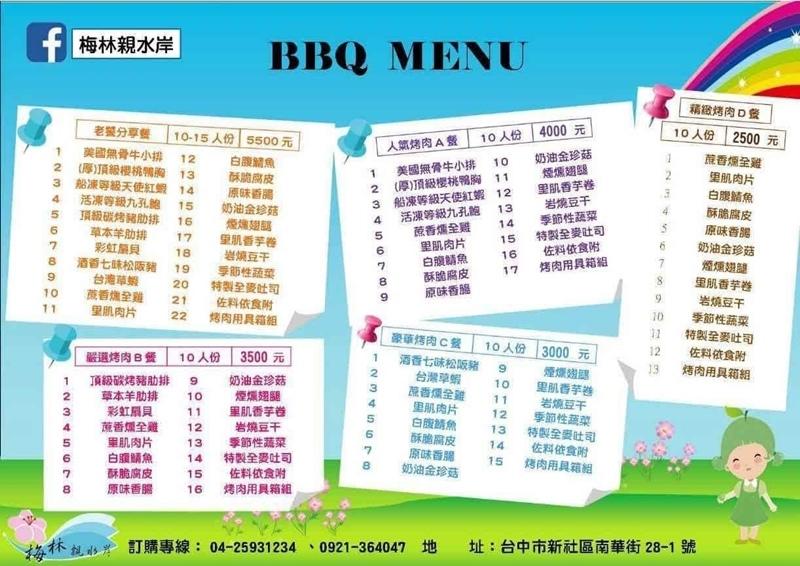 【台中烤肉玩水景點】梅林親水岸19.jpg