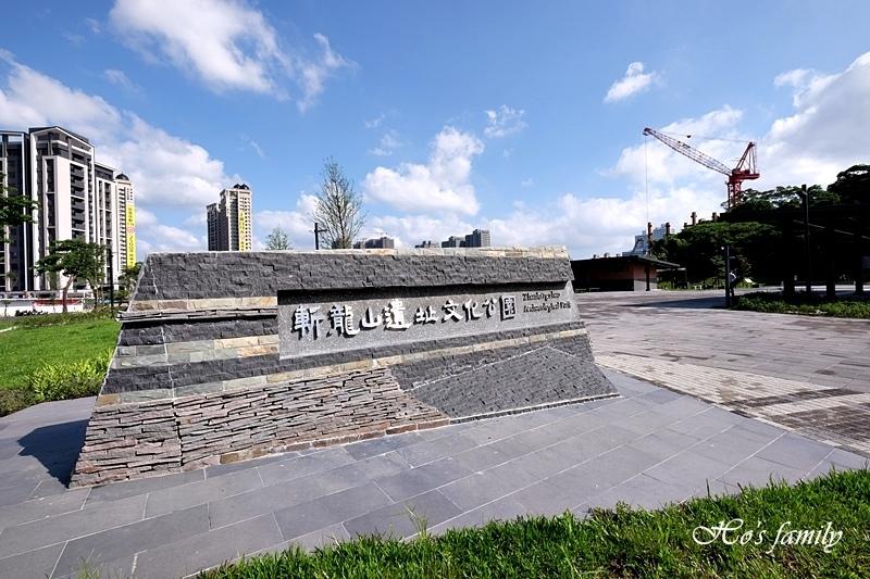 【土城親子公園】斬龍山遺址文化公園1.JPG