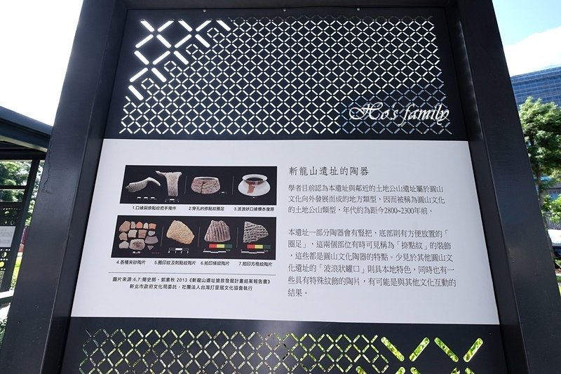 【土城親子公園】斬龍山遺址文化公園33.JPG