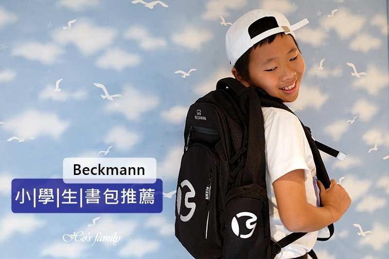 【小一書包推薦】Beckmann挪威護脊書包.JPG