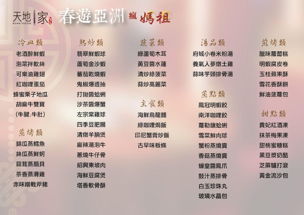 【台中清新溫泉飯店吃到飽】天地一家中餐廳菜單.jpg