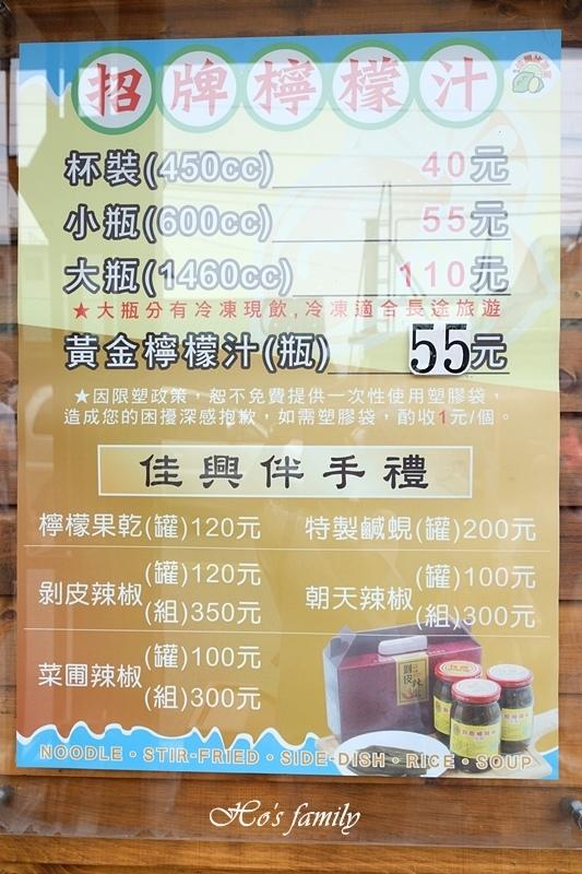 【花蓮特色小吃】佳興冰果室3.JPG