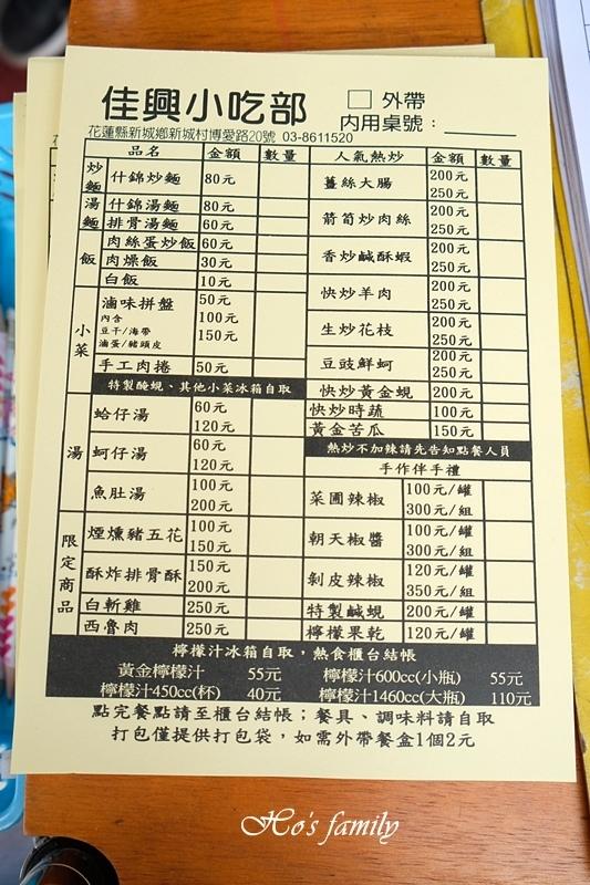 【花蓮特色小吃】佳興冰果室6.JPG